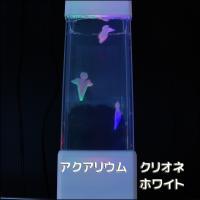 モータが起こした水流により、LEDに照らされた流氷の天使クリオネがゆらゆら七色に輝きながら漂い、お部...