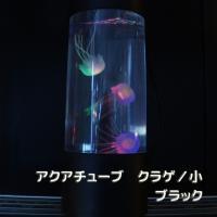 モータが起こした水流により、LEDに照らされたクラゲがゆらゆら七色に輝きながら漂い、お部屋を幻想的な...