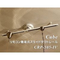 Cube リモコン簡易式スライドダクトレール CRP-505-IV ・複数の照明器具の取り付けが可能...