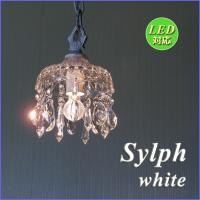 1灯ミニシャンデリア ガラスビーズ使用 Sylph/シルフ ホワイト ISCH-285WH  ペンダ...