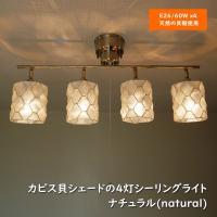 60Wx4灯 カピスシェードスポットライト Shelly4 ナチュラル ISCZ-297NA  フィ...