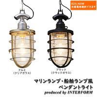 照明 1灯ペンダントライト INTERFORM Glass Bau インターフォルム グラスバウ L...