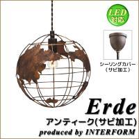 照明 ペンダントライト INTERFORM Erde インターフォルム エアデ LED電球対応 LT...