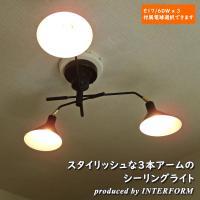 3灯スポットライト INTERFORM Ronne インターフォルム ロネ ブラック LED対応 L...