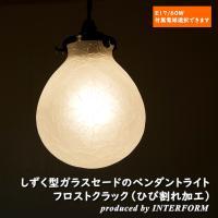 照明 1灯ペンダントライト INTERFORM Marweles FrostCrack インターフォ...
