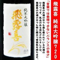 飛露喜 純米大吟醸 専用化粧箱入 (ひろき)   飛露喜のお酒の中でも最も磨かれているお酒のひとつで...