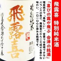 飛露喜 特別純米 生詰 (ひろき)   「喜びの露が飛ぶ 会津の銘酒」  理屈抜きで「美味しい」。言...