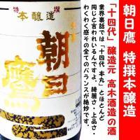 新酒 朝日鷹 特撰本醸造 低温貯蔵酒    (あさひたか)  十四代の地元だけの販売品なのでとてもレ...