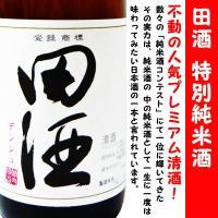 日本酒 田酒 特別純米酒 720ml (でんしゅ) 不動の人気プレミアム清酒!!