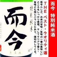 而今 特別純米酒 (じこん)   THE ベスト・クオリティ酒  而今らしさ、お米の甘味・旨味の一番...