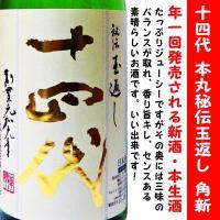 十四代 本丸 秘伝玉返し 角新 (じゅうよんだい)   年一回発売される新酒・本生酒  たっぷりジュ...
