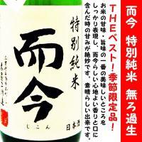 而今 特別純米 無濾過生 (じこん)   THE ベスト・クオリティ酒  お米の甘味・旨味の一番の美...