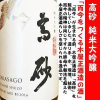 日本酒 高砂 純米大吟醸 火入れ 720ml  (たかさご)    而今 醸造元「木屋正酒造」の超最...