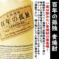 百年の孤独 麦焼酎 40度(ひゃくねんのこどく)   一度は飲みたい麦焼酎の最高峰!  麦焼酎をシェ...