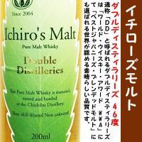 イチローズモルト ダブルディスティラリーズ 46度  200ml 専用化粧箱付   Ichiro's...