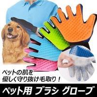 柔らかいソフトシリコーンのおかげで、ペットの肌を優しく守り抜け毛取りに最も適しています。 まるで手で...