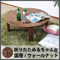 ちゃぶ台 丸テーブル 折りたたみテーブル 座卓テーブル ローテーブル センターテーブル リビングテー...