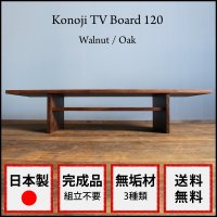 テレビ台 TV台 テレビボード TVボード ローボード AVラック 無垢 木製 ウォールナット オー...