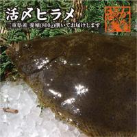 三重県で育った新鮮なヒラメのお刺身は身に透明感が有り味、食感共抜群!  さすが白身魚の代表です。  ...