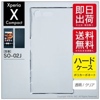 【関連用語】 Xperia X Compact SO-02J
