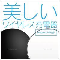 スマホケースの発信基地CASE CAMP - Qi ワイヤレス 充電器 iPhone8 / iPhoneX 対応 【 パッド型 】|Yahoo!ショッピング