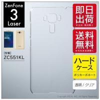 【関連用語】zenfone 3 laser zc551kl ケース zenfone 3 laser ...