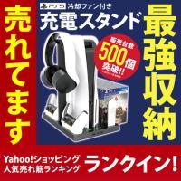 PS5 冷却ファン 充電 スタンド コントローラー ヘッドセット 収納 ( 優良配送 / あすつく )