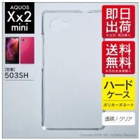 【関連用語】 aquos xx2 mini ケース aquos xx2 mini カバー 503sh...