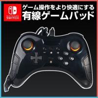 Nintendo Switchで使用するシンプル設計の有線コントローラー。 必要最低限のシンプルで持...