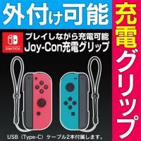 Type-CケーブルでJoy-Conの充電(給電)ができる外付けタイプのグリップです。 充電ケーブル...