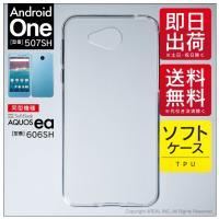 【関連用語】Android One 507SH 507sh ケース 507sh カバー 507shケ...