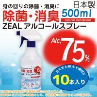 ZEAL アルコール 除菌 消臭スプレー 500ml 10本セット エタノール アルコール濃度 ウイルス対策 大容量 高濃度アルコール 会社 家庭用トイレ 自宅 ボトル 衛生