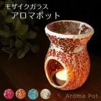 ・灯りを灯すと、美しいステンドグラスのモザイク模様が浮かぶ、ロマンティックなアロマポットです。  ・...