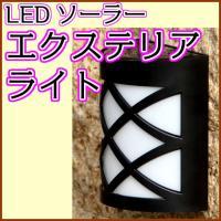 コンパクトなエクステリアライト。暗くなったら自動で点灯。昼間はソーラーパネルで充電!電源不要です。壁...