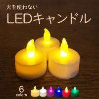 LEDキャンドル 1個 ledキャンドル キャンドルライト ハロウィン 地震 停電 災害 緊急 防災グッズ 非常用