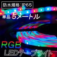 防滴 LEDテープライト LEDテープ  間接照明 看板照明 商品陳列什器照明 DIY自作 LED足...