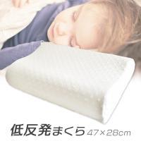サイズ  横47cm、縦28cm、高さ9cm   関連キーワード  低反発ウレタン 低反発枕 低反発...