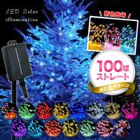 LEDソーラーイルミネーション 100球 点灯8パターン イルミネーションソーラー 屋外 ソーラー クリスマス 飾り 電飾 防犯 送料無料