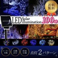 省エネ  エコ LEDソーラー  イルミネーション 200球 ストレート クリスマスライト ストレー...
