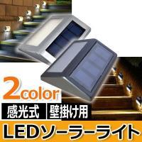 縦8cm横10cm高さ2cm 街灯 ガーデンライト ステックライト ガーテンライト 電気代不要 省エ...
