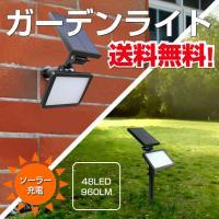 led ガーデン LEDソーラー投光器 防水 LEDライト 充電式 センサーライト 庭 屋外 LED...