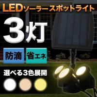 LEDソーラーライト ガーデンライト スポットライト 3灯 屋外 充電 電池式 おしゃれ