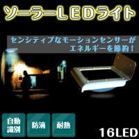 【ソーラーパネル】0.55W 変換効率17%  【リチウムイオン電池】3.7V 900mAh 【LE...