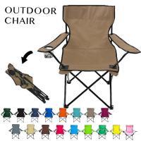 折りたたみ アウトドアチェア コンパクト 便利なキャリーバッグ/ドリンクホルダー付き キャンプ用品 軽量 椅子 運動会 体育祭 全5色