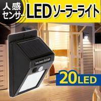 防犯灯や安全灯に!人感センサー付きLEDソーラーライト  ●日中ソーラーパネルで充電し、夜間センサー...