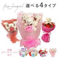 くまの花束 ベアブーケ クマの花束 3匹 バレンタイン 花束 ギフト  卒業式 卒園式  お祝い 退職  ミニブーケ 先生 送料無料