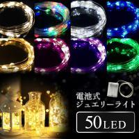ジュエリーライト 電池式 50球 フェアリーライト クリスマス LED イルミネーション ワイヤー