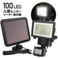 LED投光器 100LED ソーラー投光器 人感センサー ガーデンライト LEDライト 常時点灯