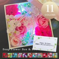 ソープフラワー ボックス 結婚祝い 誕生日 記念日 ギフト 発表会 花 バラ カーネーション アジサイ フラワー 造花 お祝い 送料無料