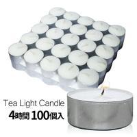 ティーライトキャンドル アルミカップ 燃焼 約4時間 100個 ティーキャンドル